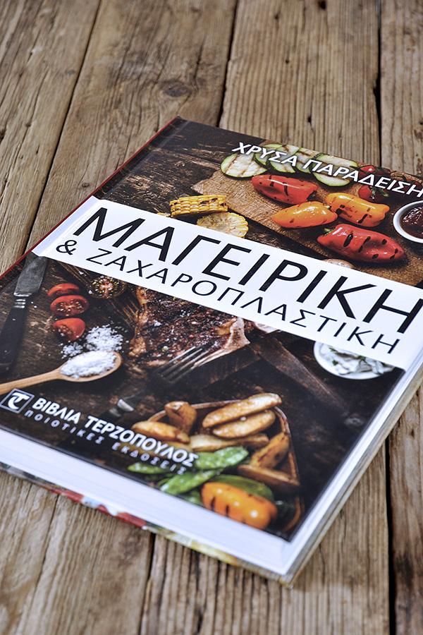"""Διαγωνισμός: Κερδίστε ένα αντίτυπο του βιβλίο """"Μαγειρική & Ζαχαροπλαστική"""" της Χρύσας Παραδείση"""